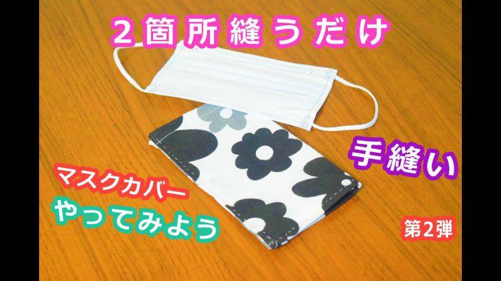 カバー 手縫い マスク 不織布マスクカバーの作り方【手縫いで簡単】暑い季節におすすめ♪ │