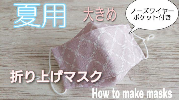 大きめ マスク 作り方