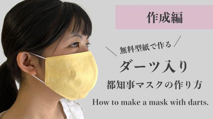 型紙 小池 知事 マスク 小池百合子のマスク型紙を実物大で紹介【ペイズリーのレース生地】