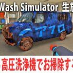 眠くなるまでひたすら高圧洗浄機でお掃除する生放送【PowerWash Simulator 生放送 #5】