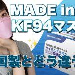 日本製のKF94マスク?🇯🇵韓国製と比較💙検証してみた!コロナ予防に!医療現場でもおすすめマスク!小顔な方や女性におすすめ😘