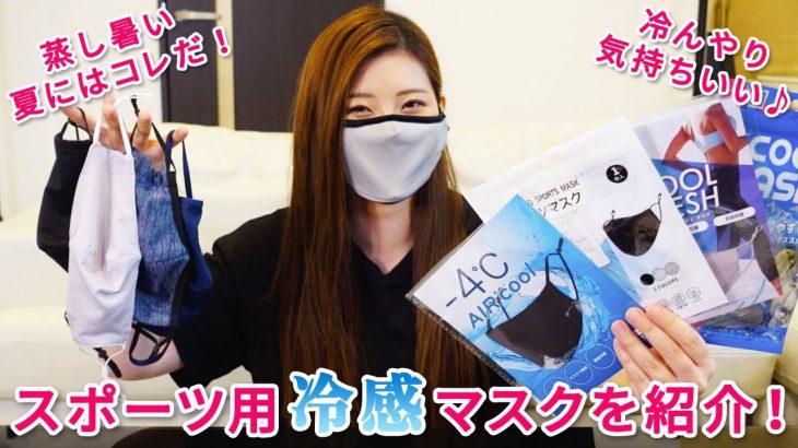 息がしやすくて、しかも冷感のスポーツ用マスクだ!