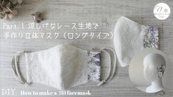 レシピ改良版!ロングサイズの立体マスクの作り方Part1/無料型紙付き/レースマスク/夏マスク /手作りマスク/facemask/3Dmask/DIY/howto