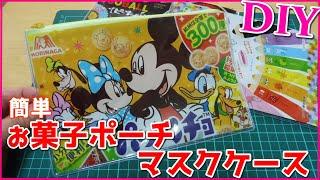 【簡単!お菓子ポーチ/マスクケース】軟質カードケース使用