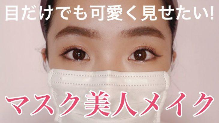 【マスクメイク】マスク美人に見える法則!