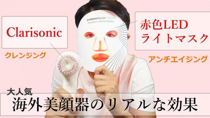 赤色LEDマスク+Clarisonicで肌活!肌にやさしい美顔器を使ってみた。【Current Body】
